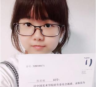 陈雨桐-中国美术学院